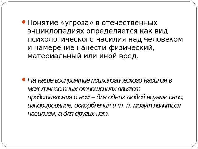 Понятие «угроза» в отечественных энциклопедиях определяется как вид психологи...