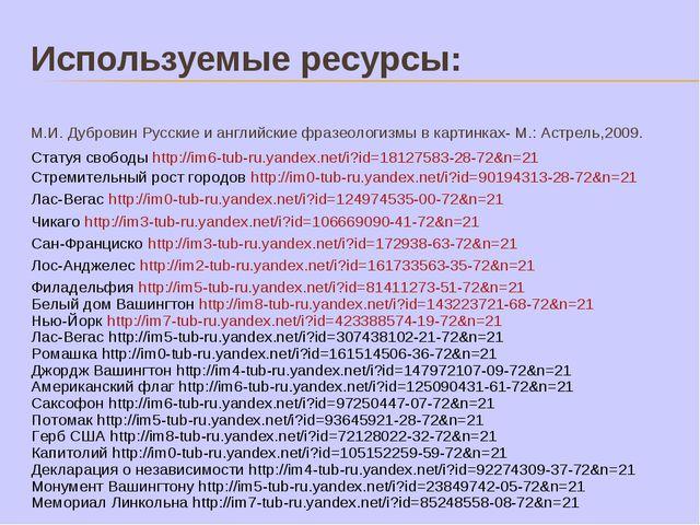 Используемые ресурсы: М.И. Дубровин Русские и английские фразеологизмы в карт...