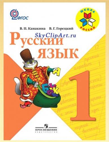 C:\Users\Пользователь\Pictures\1328399996_rus_yaz_1_kl_shkola_rossii.jpg