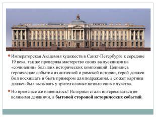 Императорская Академия художеств в Санкт-Петербурге к середине 19 века, так ж