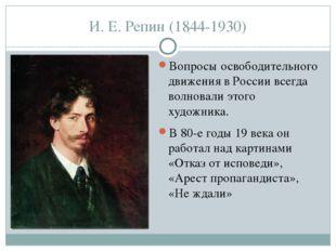 И. Е. Репин (1844-1930) Вопросы освободительного движения в России всегда вол
