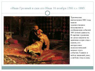 «Иван Грозный и сын его Иван 16 ноября 1581 г.» 1885 Трагические впечатления