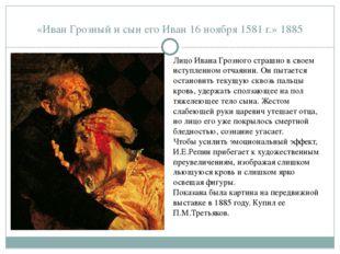 «Иван Грозный и сын его Иван 16 ноября 1581 г.» 1885 Лицо Ивана Грозного стра