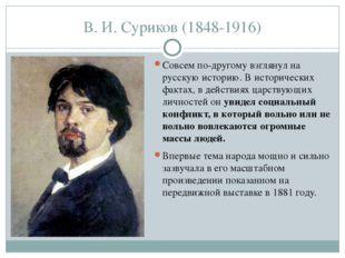 В. И. Суриков (1848-1916) Совсем по-другому взглянул на русскую историю. В ис