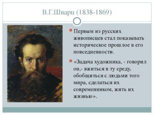 В.Г.Шварц (1838-1869) Первым из русских живописцев стал показывать историческ