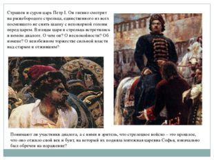 Страшен и суров царь Петр I. Он гневно смотрит на рыжебородого стрельца, един