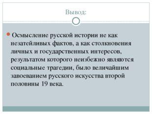 Вывод: Осмысление русской истории не как незатейливых фактов, а как столкнове