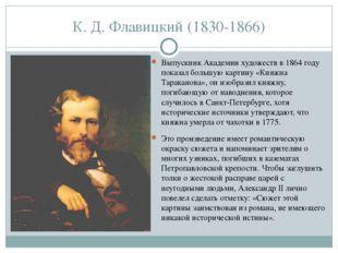 К. Д. Флавицкий (1830-1866) Выпускник Академии художеств в 1864 году показал