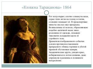 «Княжна Тараканова» 1864 Рот полуоткрыт, плотно сомкнуты веки, серые тени лег