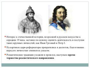 Интерес к отечественной истории, возросший в русском искусстве к середине 19