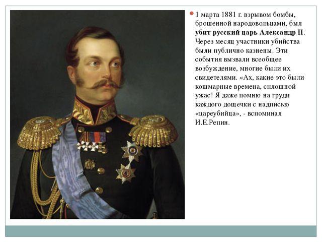 1 марта 1881 г. взрывом бомбы, брошенной народовольцами, был убит русский цар...
