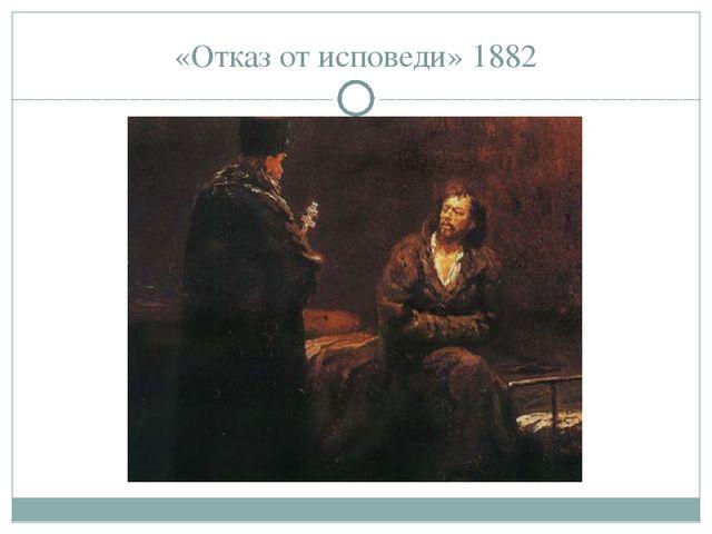 «Отказ от исповеди» 1882