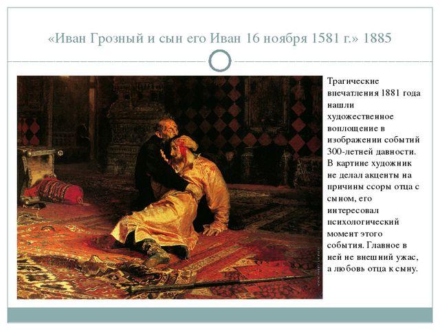 «Иван Грозный и сын его Иван 16 ноября 1581 г.» 1885 Трагические впечатления...