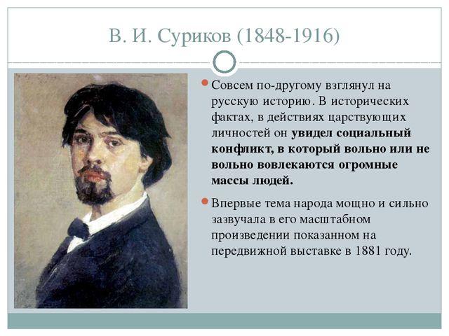 В. И. Суриков (1848-1916) Совсем по-другому взглянул на русскую историю. В ис...