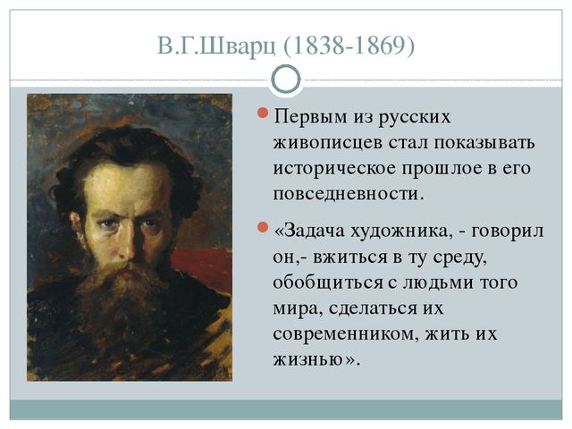 В.Г.Шварц (1838-1869) Первым из русских живописцев стал показывать историческ...
