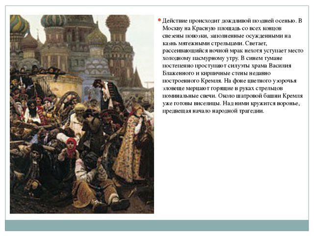 Действие происходит дождливой поздней осенью. В Москву на Красную площадь со...