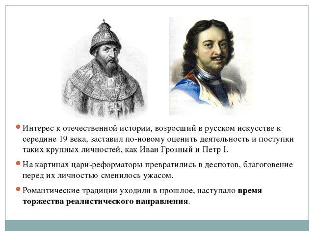 Интерес к отечественной истории, возросший в русском искусстве к середине 19...