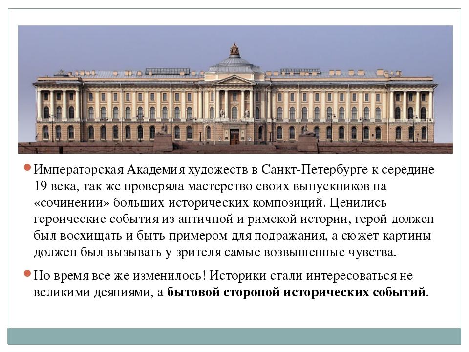 Императорская Академия художеств в Санкт-Петербурге к середине 19 века, так ж...
