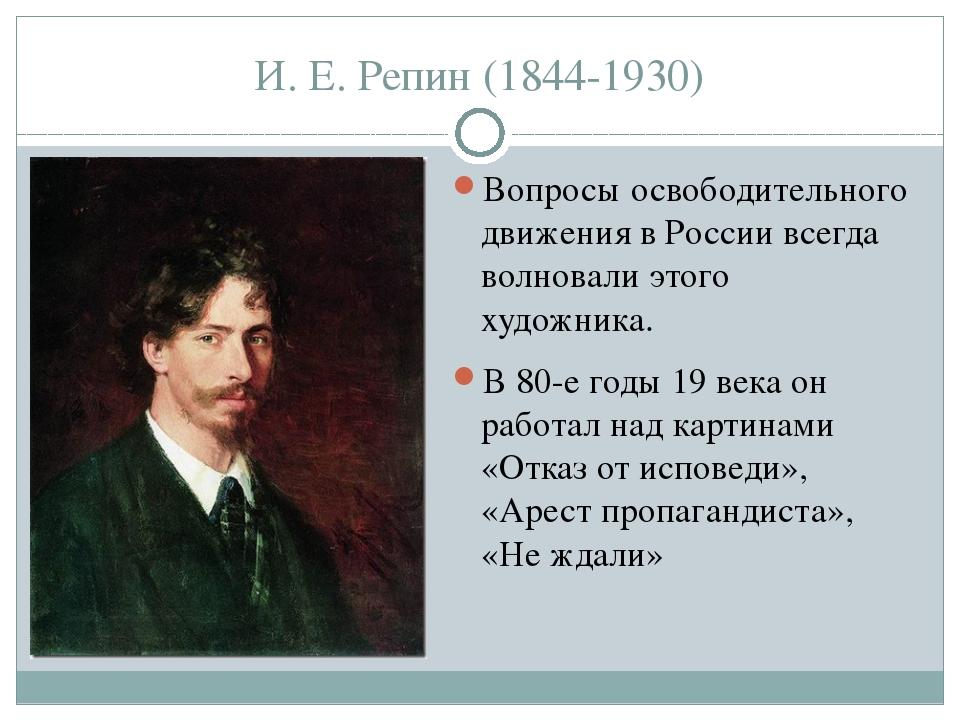 И. Е. Репин (1844-1930) Вопросы освободительного движения в России всегда вол...