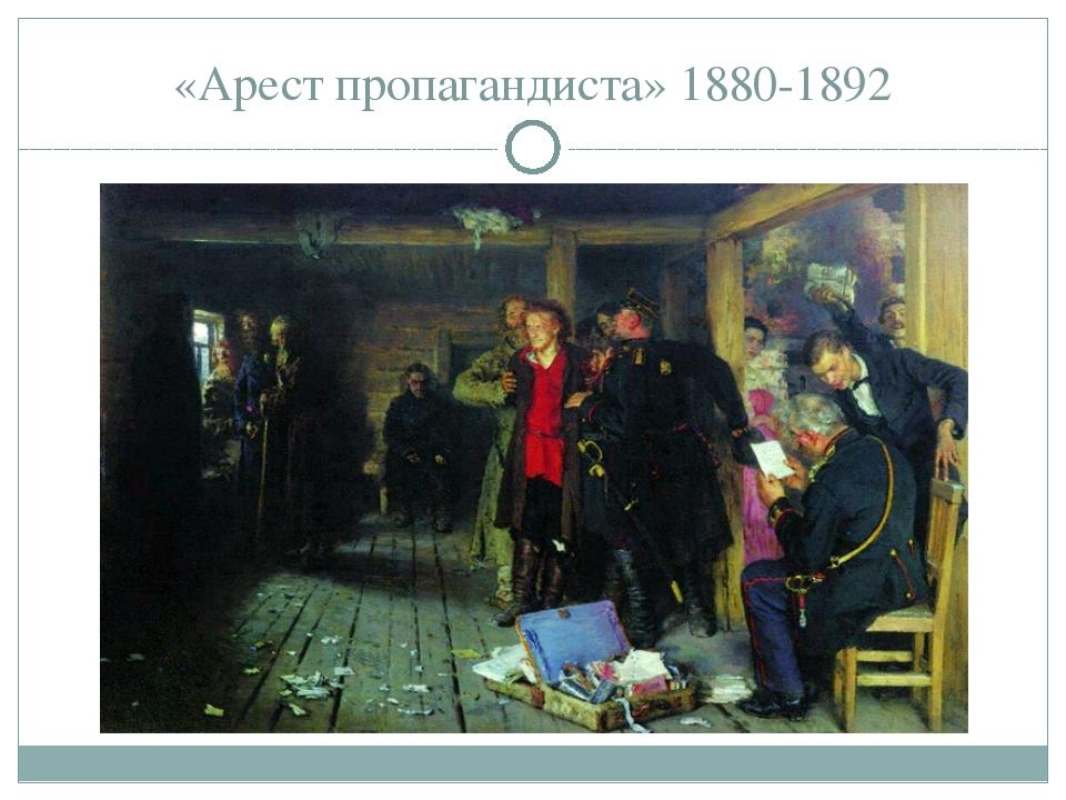 «Арест пропагандиста» 1880-1892