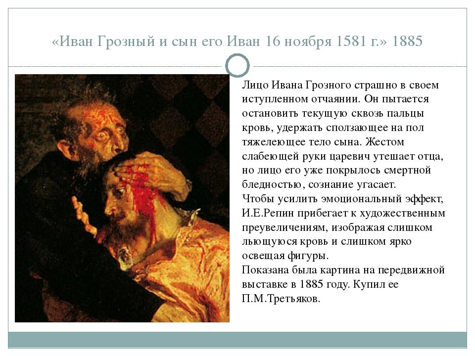 «Иван Грозный и сын его Иван 16 ноября 1581 г.» 1885 Лицо Ивана Грозного стра...