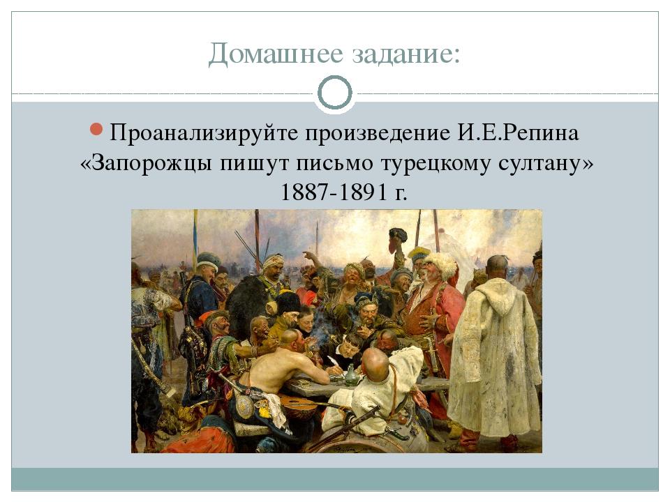 Домашнее задание: Проанализируйте произведение И.Е.Репина «Запорожцы пишут пи...