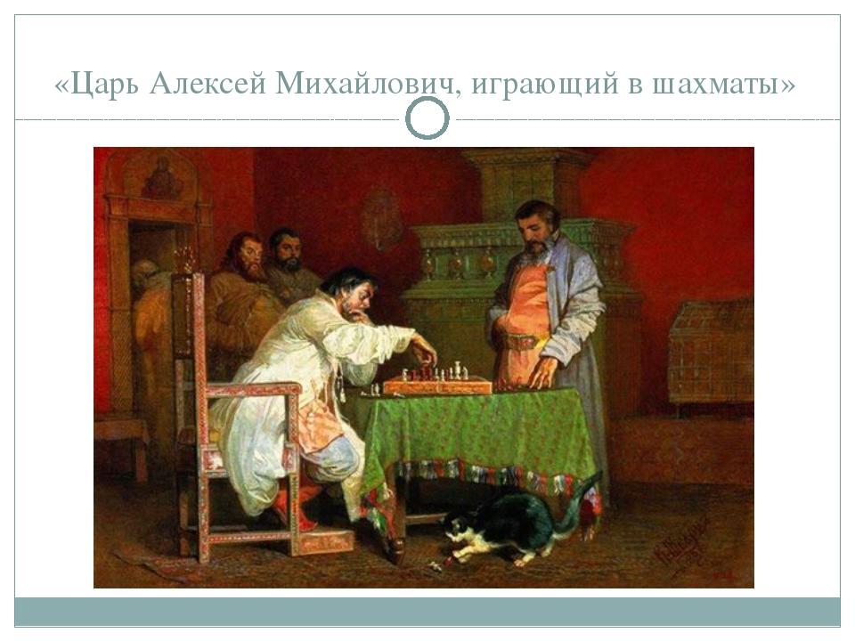 «Царь Алексей Михайлович, играющий в шахматы»