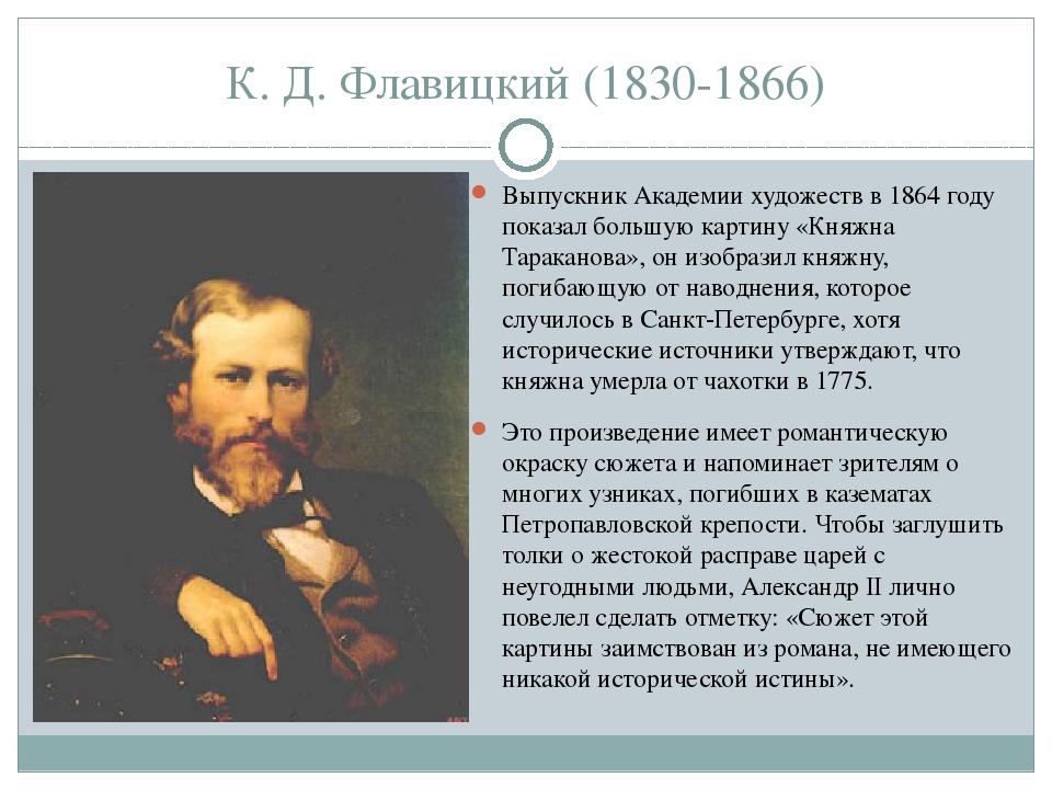 К. Д. Флавицкий (1830-1866) Выпускник Академии художеств в 1864 году показал...