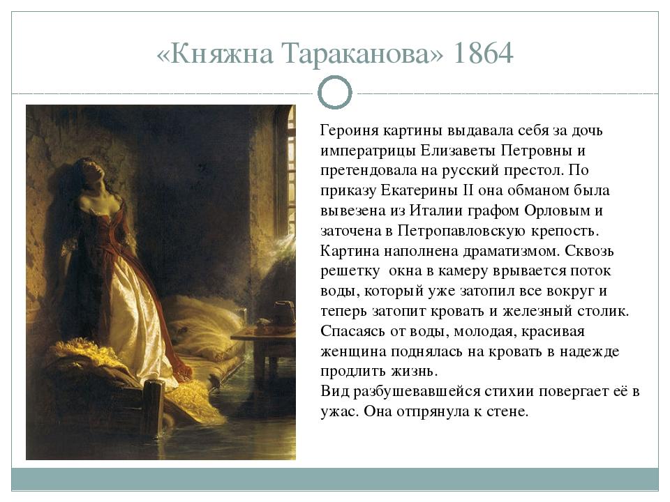 «Княжна Тараканова» 1864 Героиня картины выдавала себя за дочь императрицы Ел...