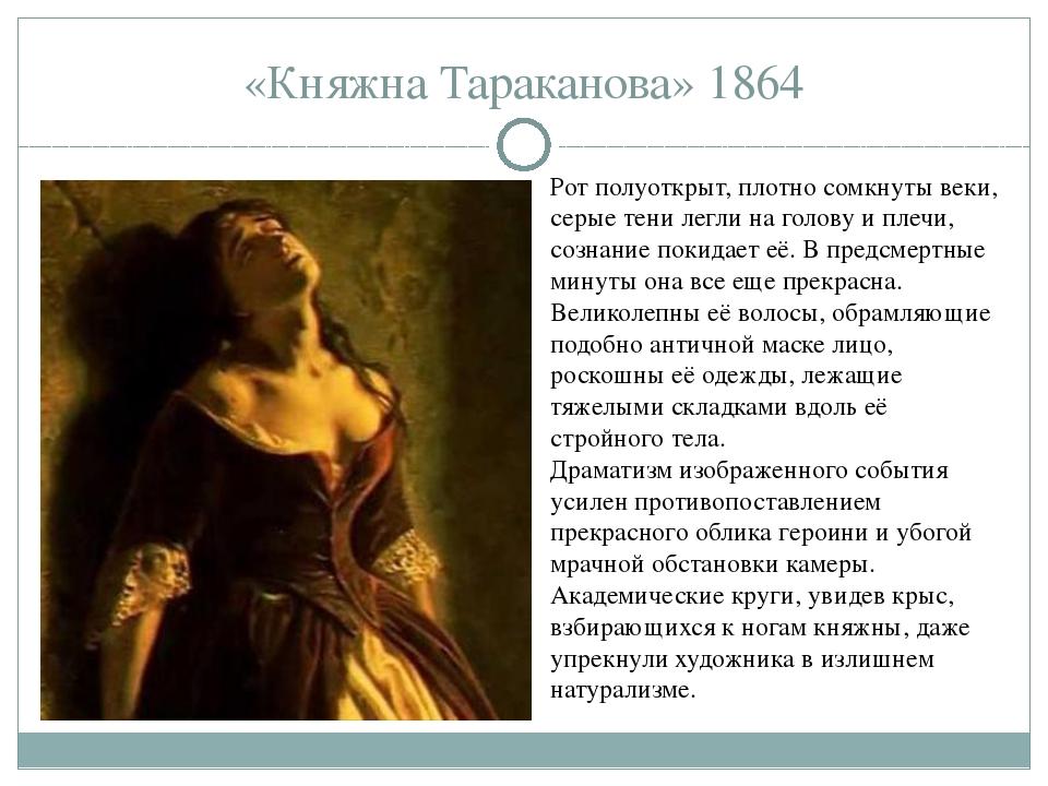 «Княжна Тараканова» 1864 Рот полуоткрыт, плотно сомкнуты веки, серые тени лег...