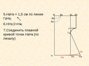 В В1 Н Н1 В В В2 В3 В Н В В В4 Г В5 Г2 Н2 Н3 Н4 5.Н2Н3 = 1,5 см по линии Г2Н2