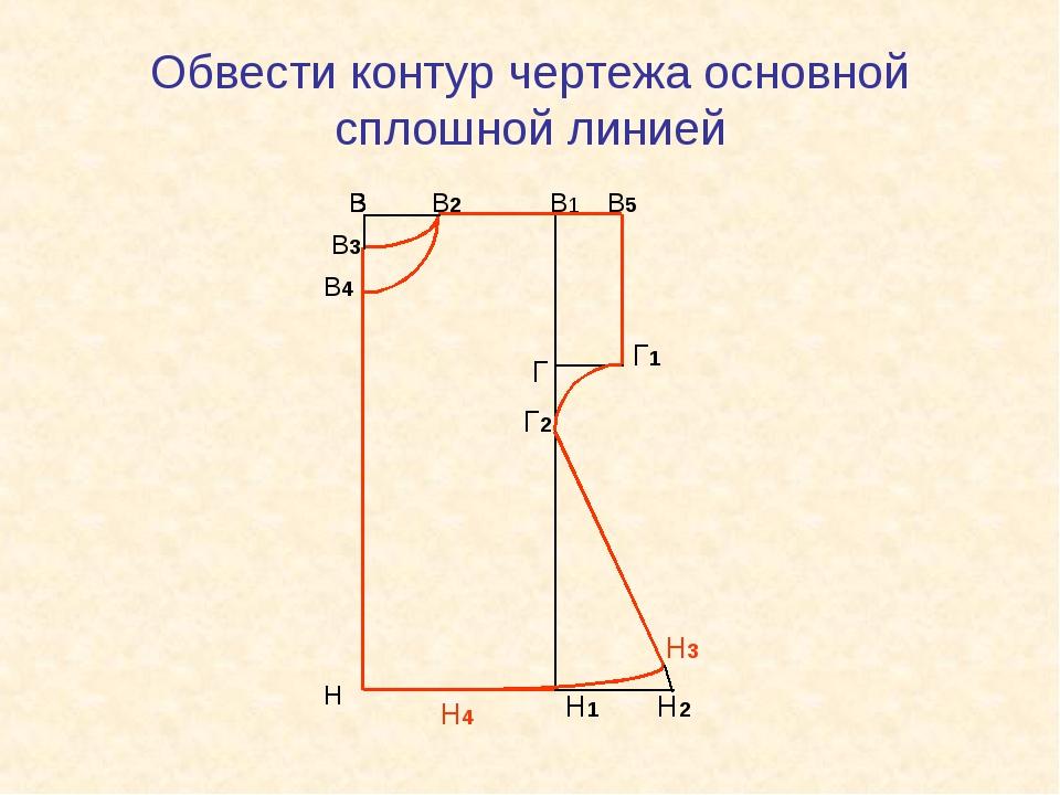 Обвести контур чертежа основной сплошной линией В В1 Н Н1 В В В2 В3 В Н В В В...
