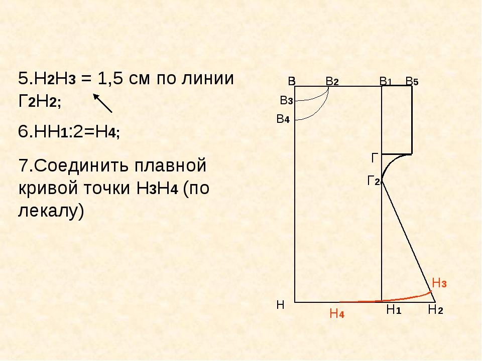 В В1 Н Н1 В В В2 В3 В Н В В В4 Г В5 Г2 Н2 Н3 Н4 5.Н2Н3 = 1,5 см по линии Г2Н2...