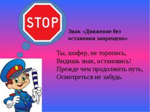 Ты, шофер, не торопись, Видишь знак, остановись! Прежде чем продолжить путь,