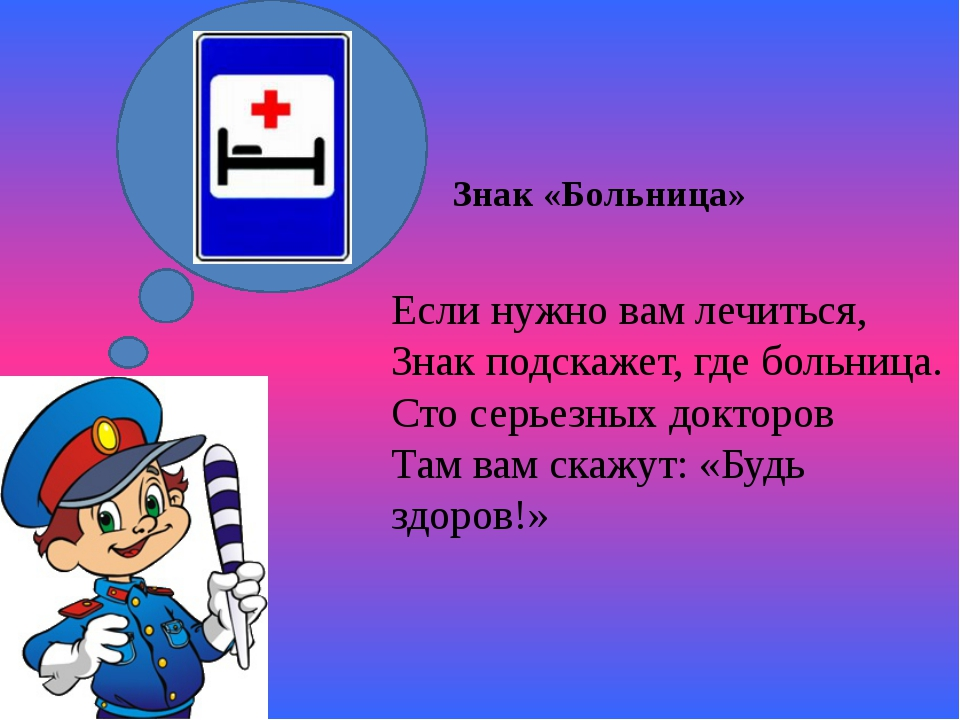 Если нужно вам лечиться, Знак подскажет, где больница. Сто серьезных докторо...