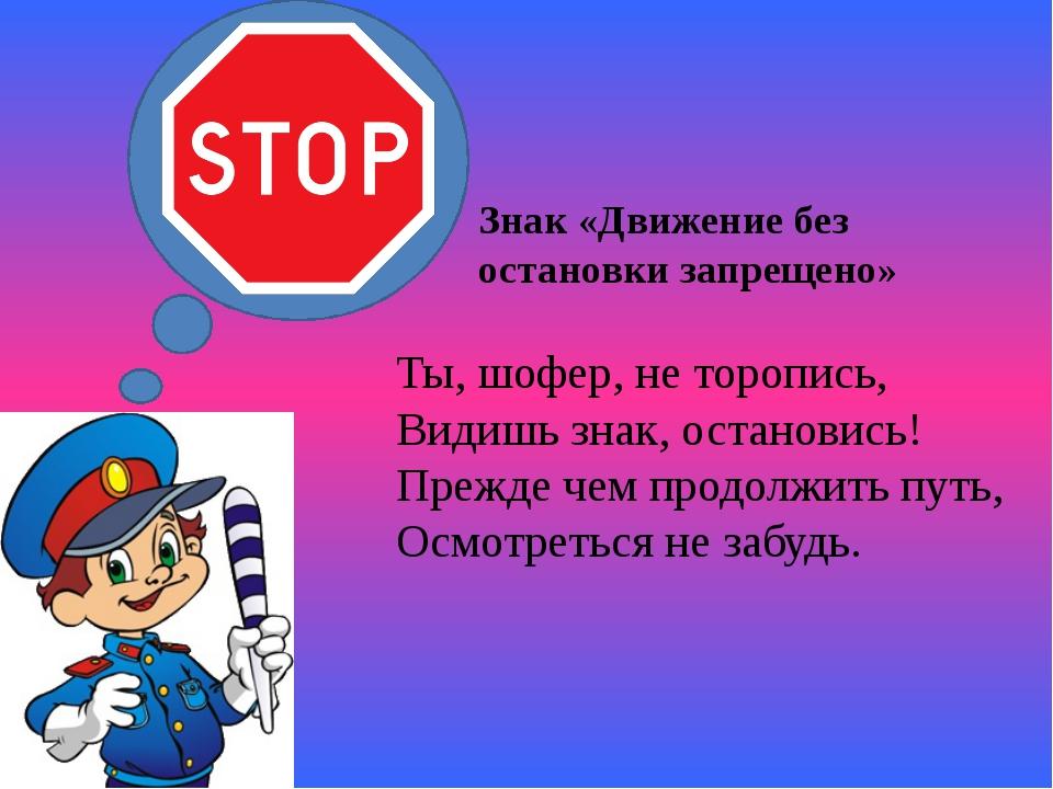 Ты, шофер, не торопись, Видишь знак, остановись! Прежде чем продолжить путь,...