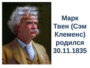 Марк Твен (Сэм Клеменс) родился 30.11.1835