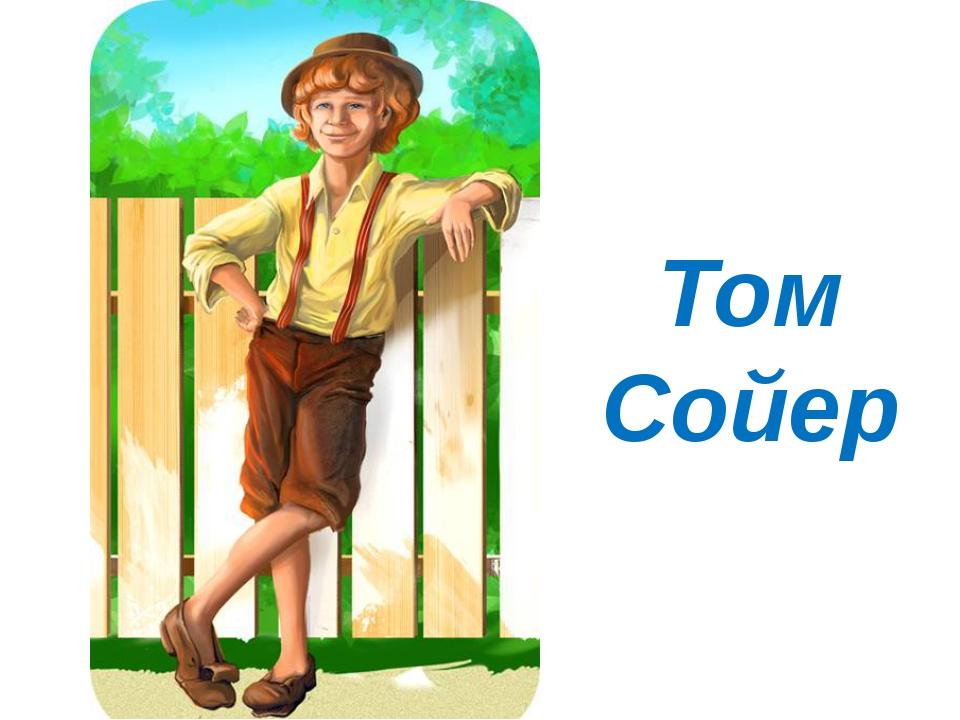Том Сойер