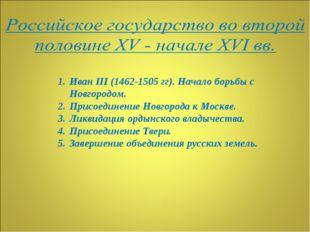 Иван III (1462-1505 гг). Начало борьбы с Новгородом. Присоединение Новгорода