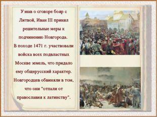 Узнав о сговоре бояр с Литвой, Иван III принял решительные меры к подчинению