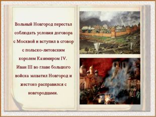 Вольный Новгород перестал соблюдать условия договора с Москвой и вступил в сг