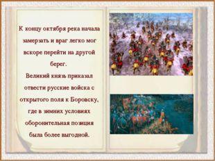 К концу октября река начала замерзать и враг легко мог вскоре перейти на друг