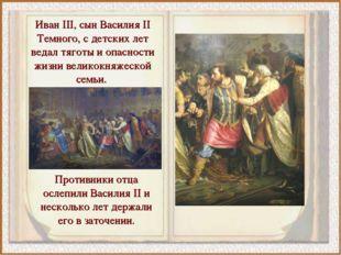 Иван III, сын Василия II Темного, с детских лет ведал тяготы и опасности жизн