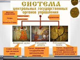 Совет знати при великом князе Орган, ведавший государевыми (дворцовыми) земля