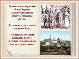 Верные великому князю бояре Верные малолетнего Ивана вместе с младшим братом.