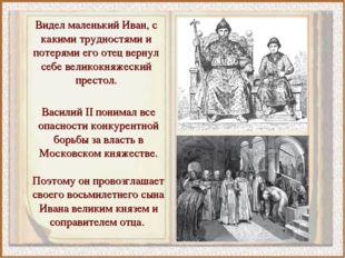 Видел маленький Иван, с какими трудностями и потерями его отец вернул себе ве