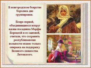 В новгородском боярстве боролись две группировки. Бояре первой, объединившиес