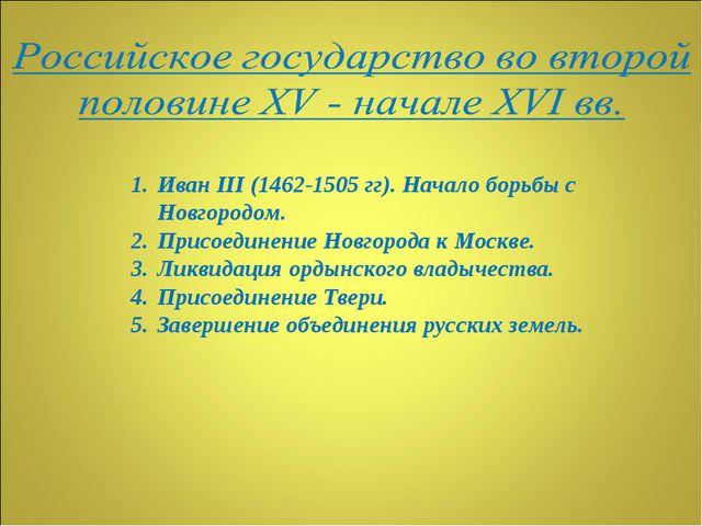 Иван III (1462-1505 гг). Начало борьбы с Новгородом. Присоединение Новгорода...