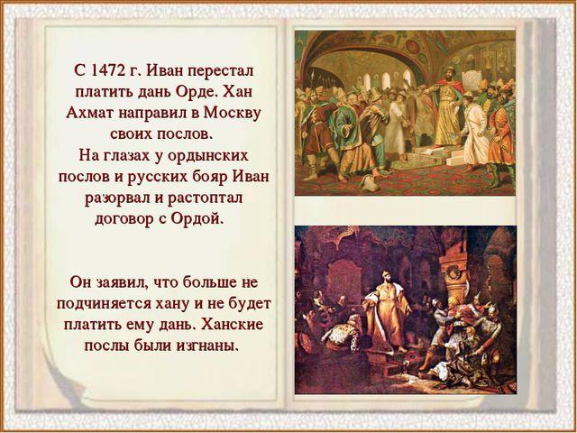 С 1472 г. Иван перестал платить дань Орде. Хан Ахмат направил в Москву своих...