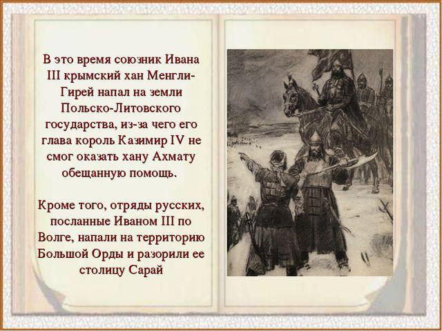 В это время союзник Ивана III крымский хан Менгли-Гирей напал на земли Польск...